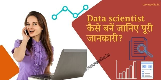 Data scientist kaise bane