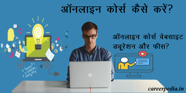 online course kaise kare