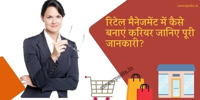 Career in Retail Management