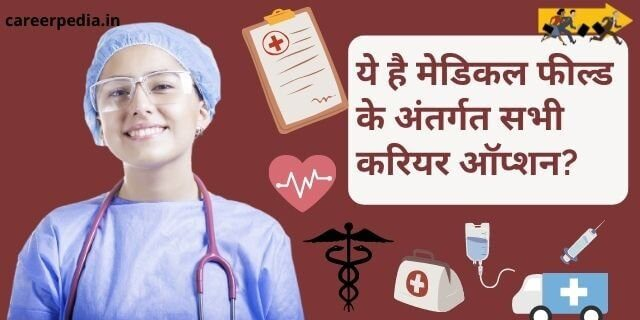 All medical filed course in hindi